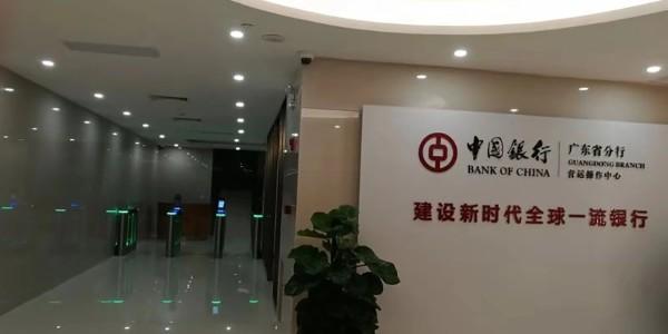 中国银行广东省分行案例