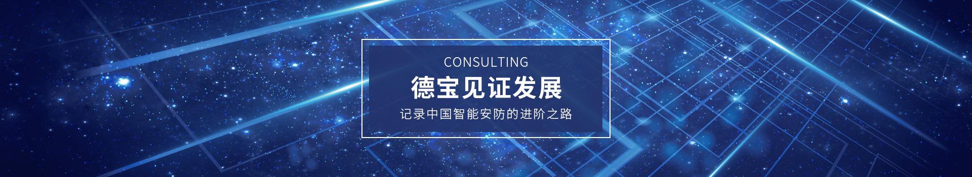 德宝见证发展,记录中国智能安防的进阶之路