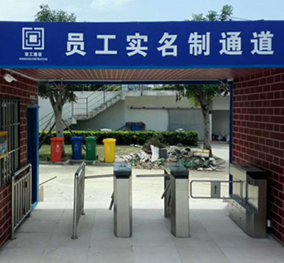 施工工地门禁系统方案