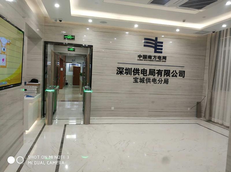 深圳南方电网案例